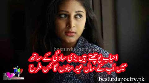 ahbab puchatay haan barri sadagi kay sath - eid poetry in urdu