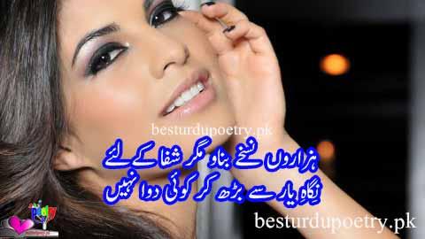 nigah e yaar say barh kar koi dawa nahi - ankhain poetry in urdu - besturdupoetry.pk