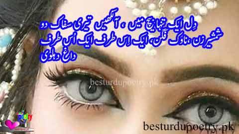 dil aik tanha beech main aankhain teri safak do - dagh dehlvi poetry in urdu