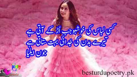 kisi libas ki khushboo jab urr kay aati hai