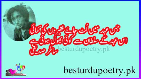 jis ehad main lut jaye ghareebon ki kamai - saghar siddiqui poetry in urdu - besturdupoetry.pk