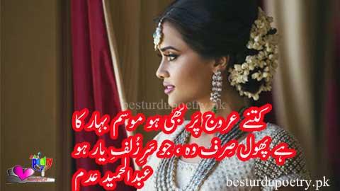 hay phool sirf wo, jo sar-e-zulf e yaar ho - phool shayari in urdu