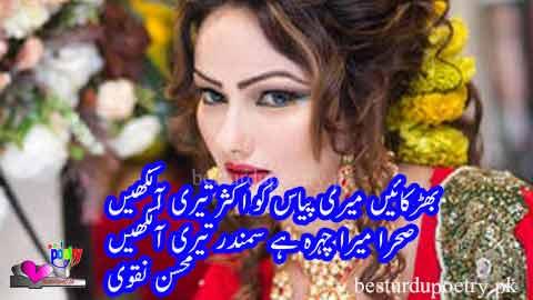 bharrkain meri piyas ko aksar teri aankhain - mohsin naqvi poetry in urdu