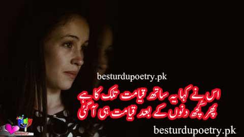 uss nay kaha yeh sath qiyamat talak ka hai - sad poetry for girls - besturdupoetry.pk