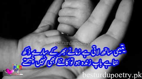 suna hai baap zinda ho tu kantay bhi nahi chubhtay - father poetry in urdu