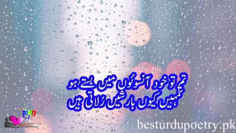 tumhain kiyun barishain rulati hain - poetry about barish in urdu