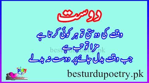 fiendship quotes in urdu