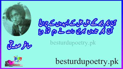 aaj phir bujh gaye jal jal kay umeedon kay charagh - umeed poetry in urdu