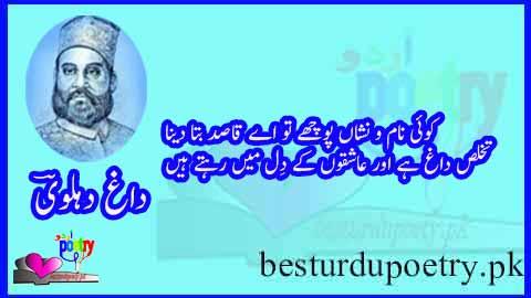 koi naam-o-nishan puchay tu aye qasid bata dena - urdu poetry dil