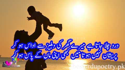 pareshan nahi hota main kabhi apni maan kay pass ho kar