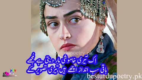 khamoshi poetry in urdu