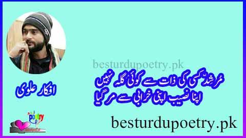 murshid kisi ki zaat say koi gila nahi - murshid poetry in urdu