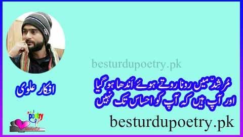 murshid main rona rotay huway andha ho giya - murshid poetry in urdu