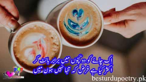 tea poetry in urdu - chai poetry in urdu