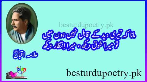 mana kay teri deed kay qabil nahi hoon main