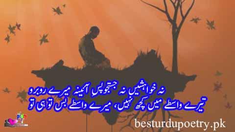 tery wasty main kuch nahi, mery wasty bas tu hi tu