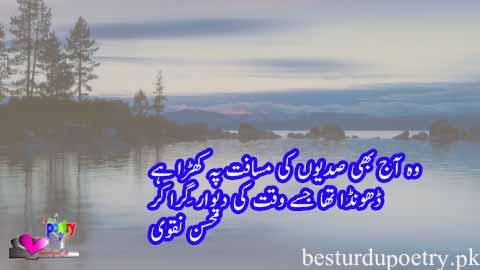 wo aaj bhi sadyoun ki musafat pay kharra hai