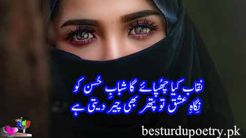 niqab kiya chupaye ga shabab e husn ko - ishq poetry in urdu