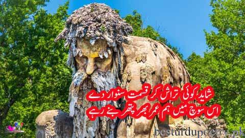 shayad koi tarash kar qismat sanwar day