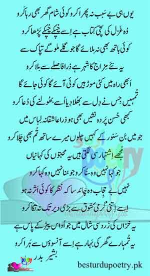 yun hi  besabab na phira karo in urdu