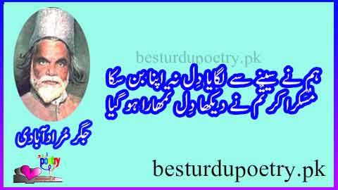 jigar murad abadi poetry in urdu