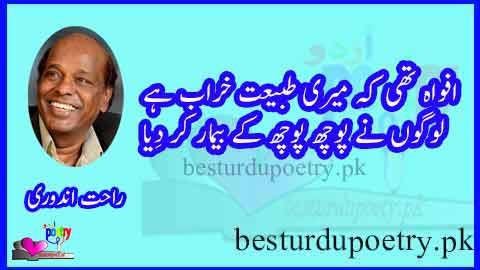 rahat indori best shayari in urdu 2 line