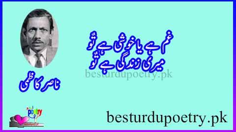 gham hai ya khushi hai tu lyrics in urdu