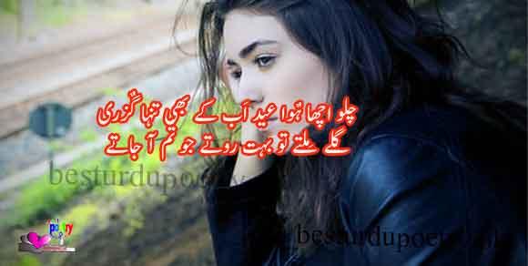 chalo acha huwa eid ab kay bhi tanha guzri