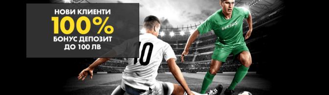безплатни футболни прогнози за днес bet355