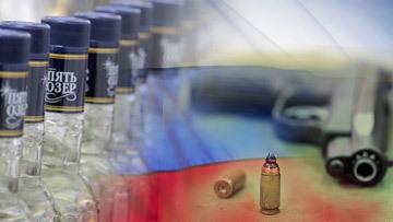 россия оружие алкоголь