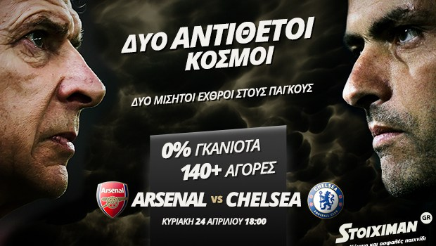 PR-Image_Stoiximan_620x380_Sportsbook_Football_To-ixeres-oti_Arsenal-Chelsea