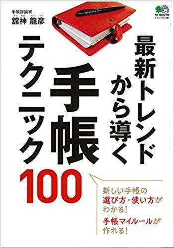 手帳テクニック100