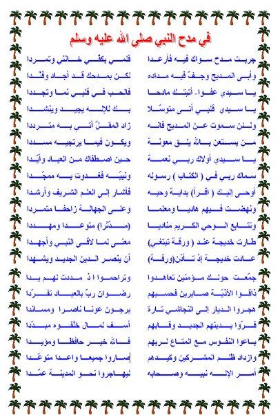 قصائد مدح الرسول Mp3