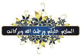 وعليكم السلام ورحمة الله وبركاتة افضل كيف