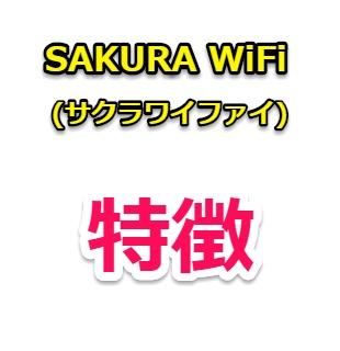 SAKURA WiFi(サクラワイファイ)安心金額・返金保証・クーポン適用