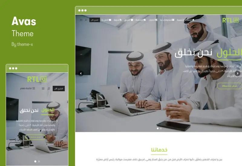 Avas Theme - RTL Elementor WordPress Theme