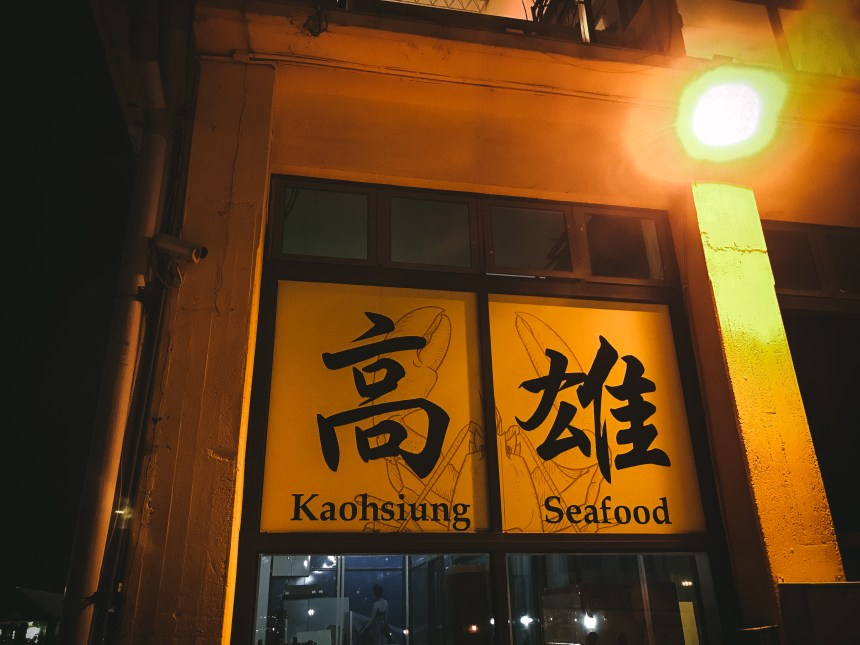 KW2 -Kaoshiung Port Warehouse No.2 棧二庫, Banana pier 香蕉港 beautiful Taiwan