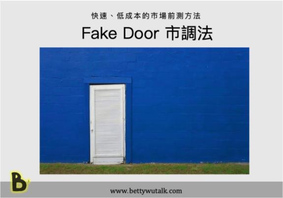 Fake Door 市調法