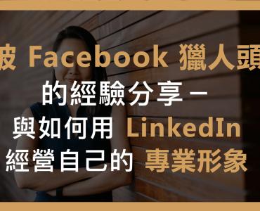 被 Facebook 獵人頭的經驗分享與如何用 LinkedIn 經營自己的專業形象
