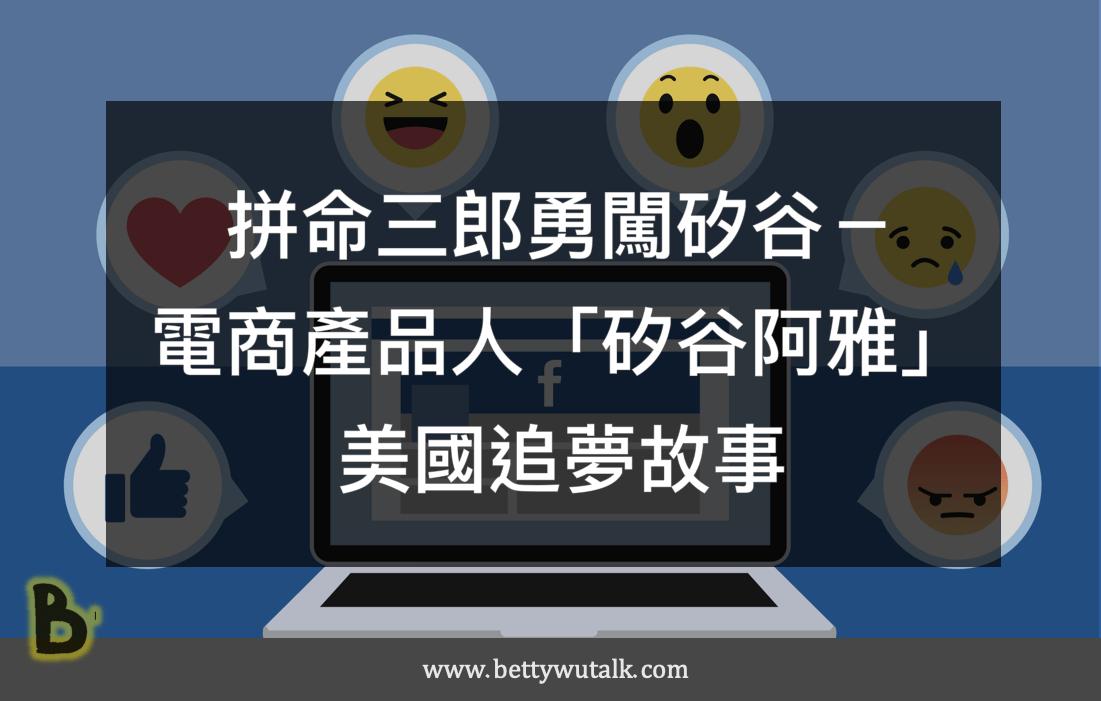 拼命三郎勇闖矽谷-臉書、eBay、麥當勞電商產品人「矽谷阿雅」美國追夢故事