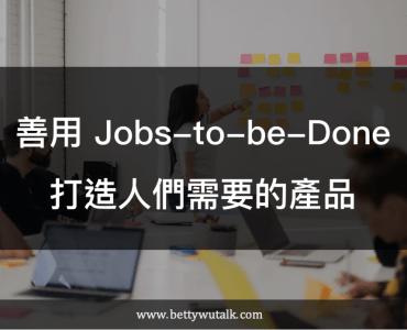 善用 Jobs-to-be-Done 打造人們需要的產品