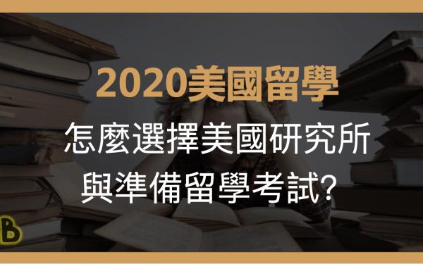 【2020美國留學】怎麼選擇美國研究所與準備留學考試?