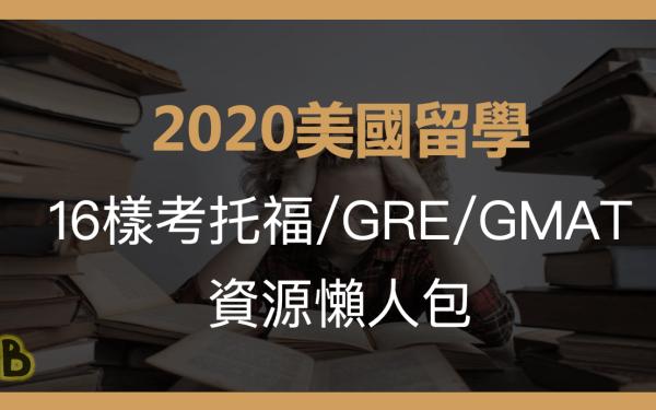 16樣考托福/GRE/GMAT資源懶人包