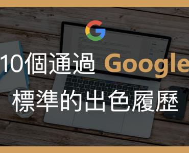 10個通過 Google 標準的出色履歷