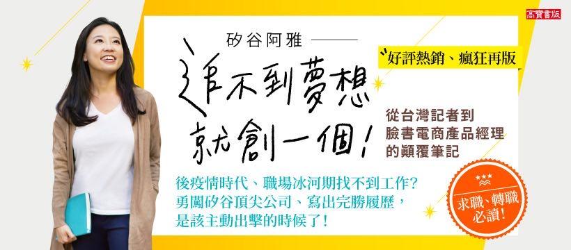 矽谷阿雅:追不到夢想就創一個!從台灣記者到臉書電商產品經理的顛覆筆記