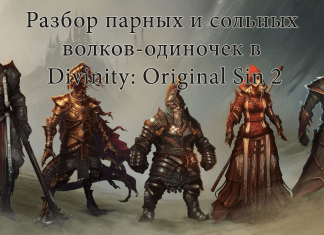 Разбор парных и сольных волков-одиночек в Divinity: Original Sin 2