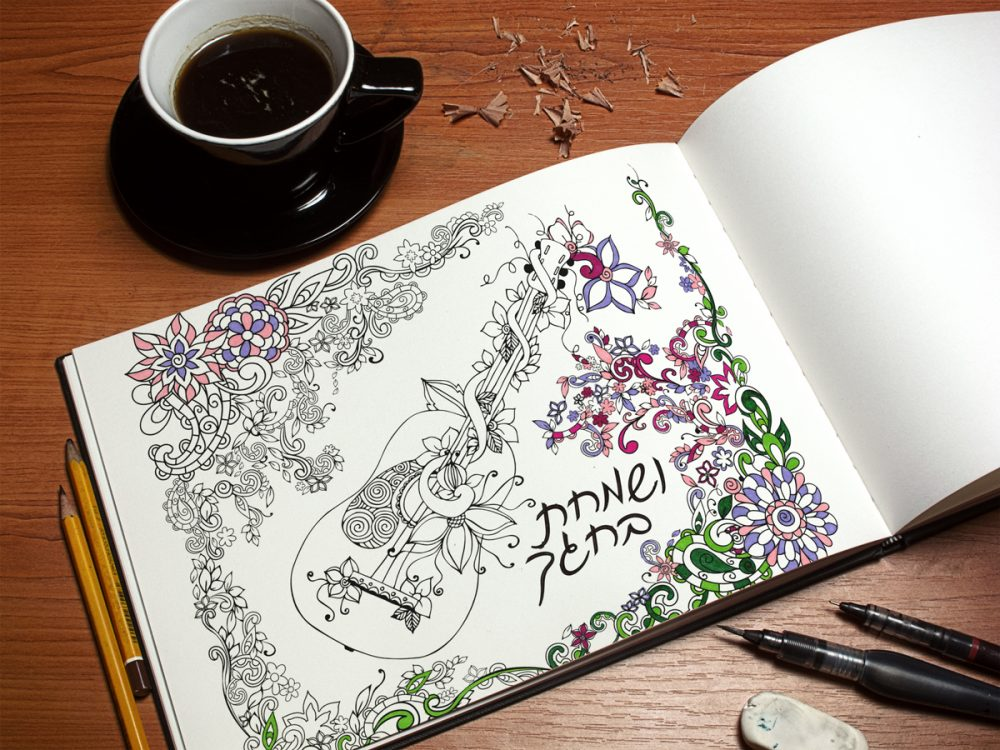 Adult Coloring Pages for your Sukkah