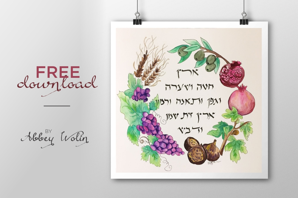 Tu Bishvat Coloring Pages on between carpools. Abbey Wolin shares her paint by numbner designs for children and adults for Tubishvat.