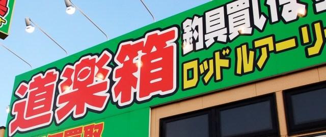 琵琶湖周辺おすすめ釣具店 (道楽箱・栗東店) 4