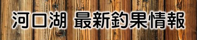 kawaguchiko-chouka
